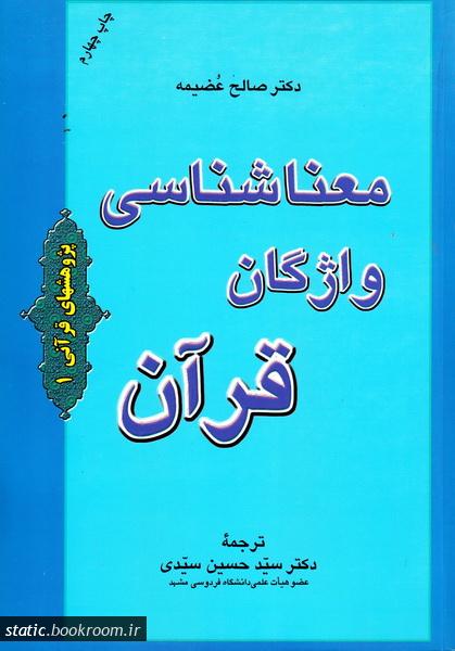 پژوهشهای قرآنی (1): معناشناسی واژگان قرآن (فرهنگ اصطلاحات قرآنی)