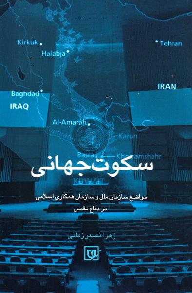 سکوت جهانی: مواضع سازمان ملل و سازمان همکاری اسلامی در دفاع مقدس
