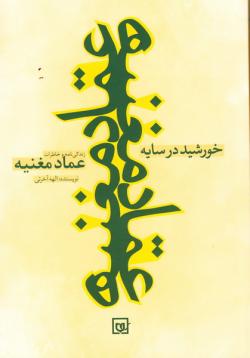 خورشید در سایه: زندگینامه و خاطراتی از شهید عماد مغنیه