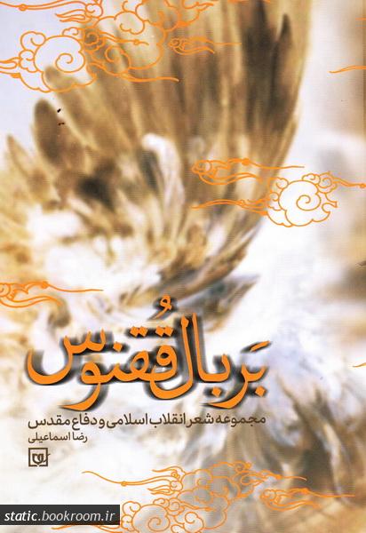 بر بال ققنوس: مجموعه شعر انقلاب اسلامی و دفاع مقدس