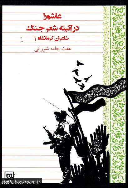 عاشورا در آیینه شعر جنگ شاعران کرمانشاه