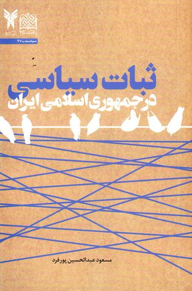 ثبات سیاسی در جمهوری اسلامی ایران