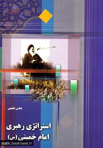 استراتژی رهبری امام خمینی (س)