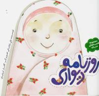 مجموعه قصه های حنانه: روزنامه دیواری