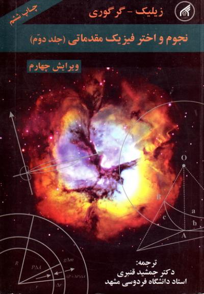 نجوم و اختر فیزیک مقدماتی - جلد دوم
