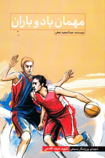 شهدای ورزشکار بسیجی: مهمان باد و باران (شهید صمد اقدمی)