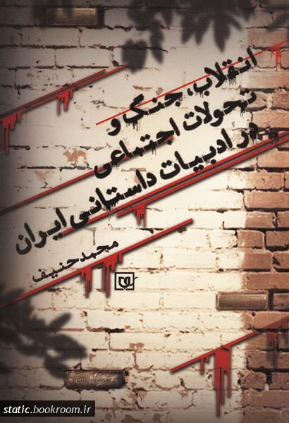 انقلاب، جنگ و تحولات اجتماعی در ادبیات داستانی ایران