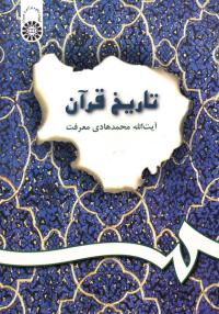تاریخ قرآن (سمت)