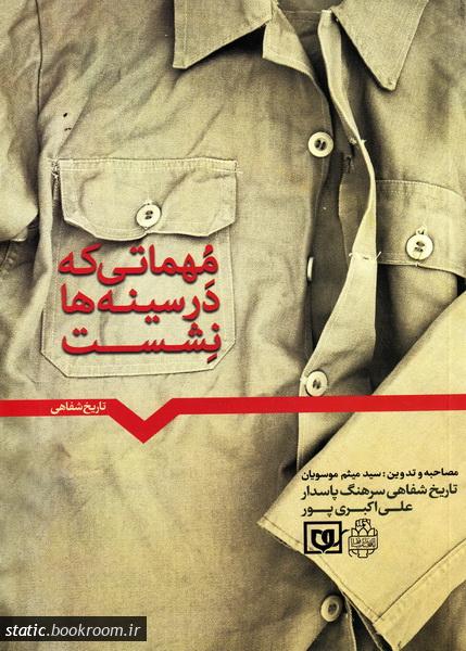 مهماتی که در سینه ها نشست: تاریخ شفاهی سرهنگ پاسدار علی اکبری پور