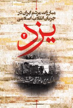 مبارزات مردم ایران در جریان انقلاب اسلامی 2: مردم یزد