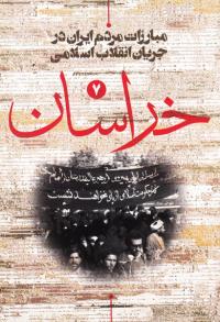 مبارزات مردم ایران در جریان انقلاب اسلامی 7: مردم خراسان