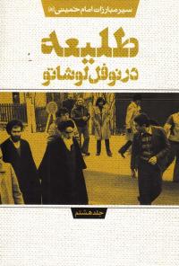 سیر مبارزات امام خمینی (ره) - 8: طلیعه در نوفل لوشاتو