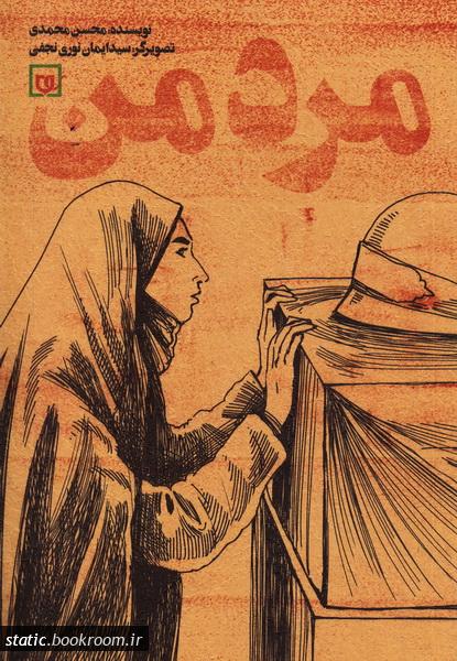 مرد من: داستان واره ای از نامه های یک زن به همسر شهید مدافع حرمش