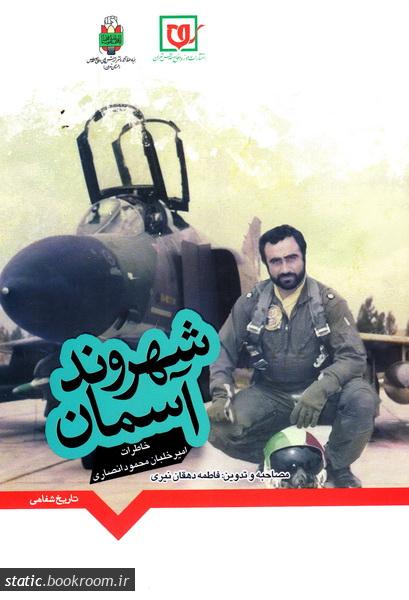 شهروند آسمان: خاطرات امیر خلبان محمود انصاری