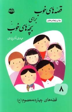 قصه های خوب برای بچه های خوب - جلد هشتم: قصه های چهارده معصوم (ع)