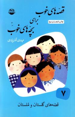قصه های خوب برای بچه های خوب - جلد هفتم: قصه های گلستان و ملستان