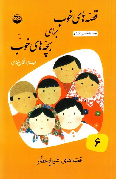 قصه های خوب برای بچه های خوب - جلد ششم: قصه های شیخ عطار
