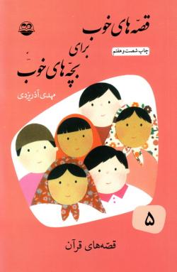 قصه های خوب برای بچه های خوب - جلد پنجم: قصه های قرآن
