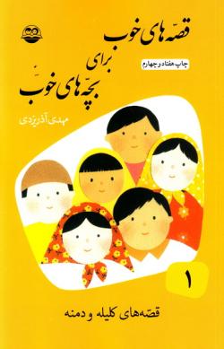 قصه های خوب برای بچه های خوب - جلد اول: قصه های کلیله و دمنه