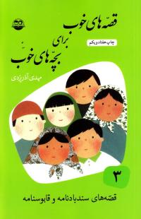 قصه های خوب برای بچه های خوب - جلد سوم: قصه های سندبادنامه و قابوسنامه