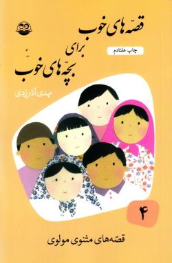 قصه های خوب برای بچه های خوب - جلد چهارم: قصه های مثنوی مولوی