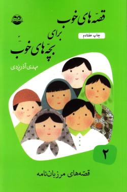 قصه های خوب برای بچه های خوب - جلد دوم: قصه های مرزبان نامه