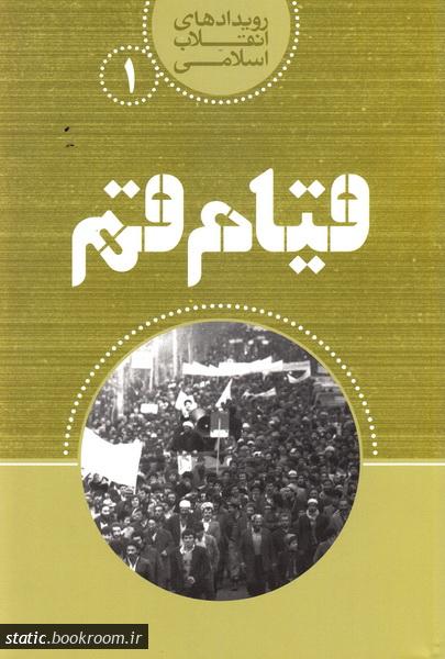 رویدادهای انقلاب اسلامی 1: قیام قم