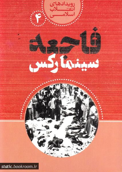 رویدادهای انقلاب اسلامی 4: سینما رکس
