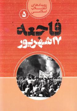 رویدادهای انقلاب 5: فاجعه 17 شهریور