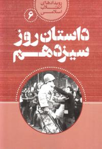 رویدادهای انقلاب اسلامی 6: داستان روز سیزدهم