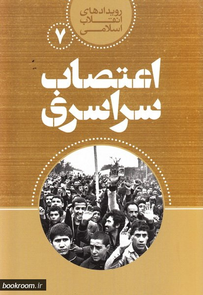 رویدادهای انقلاب اسلامی 7: اعتصاب سراسری
