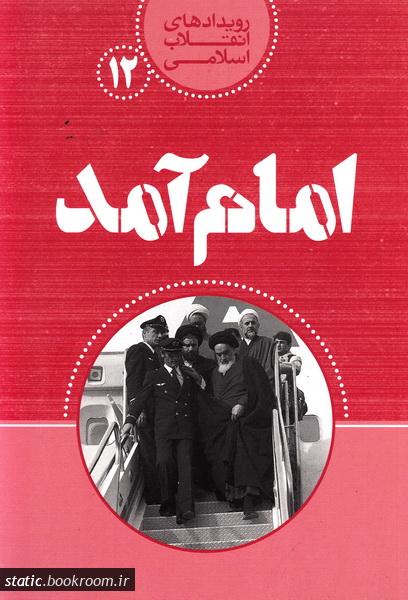 رویدادهای انقلاب اسلامی 12: امام آمد