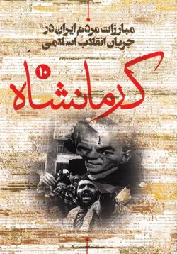 مبارزات مردم ایران در جریان انقلاب اسلامی 10: مردم کرمانشاه