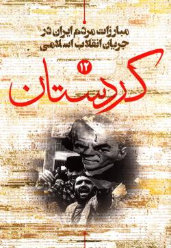مبارزات مردم ایران در جریان انقلاب اسلامی 12: مردم کردستان