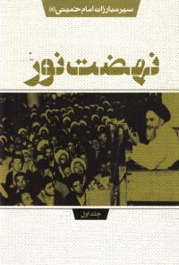 سیر مبارزات امام خمینی (ره) - 1: نهضت نور