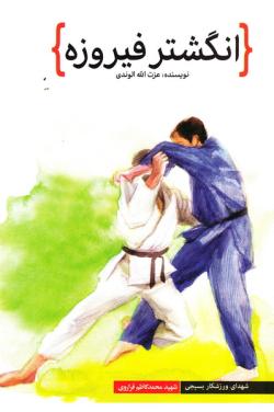 شهدای ورزشکار بسیجی: انگشتر فیروزه (شهید محمدکاظم فراروی)