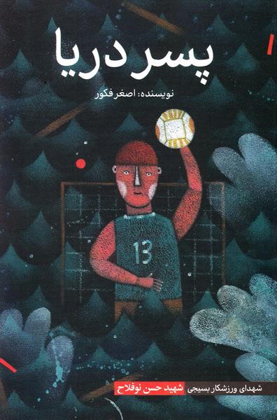 شهدای ورزشکار: پسر دریا (شهید حسن نوفلاح)