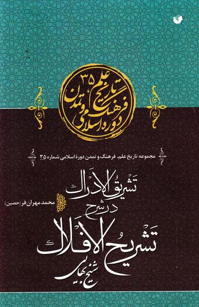 تشریق الادراک در شرح تشریح الافلاک شیخ بهایی