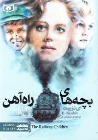 رمان های کلاسیک 14: بچه های راه آهن