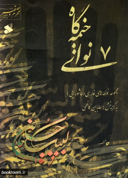 نوای خیمه گاه 7: مجموعه نوحه های فارسی (عاشورایی) همراه با سی دی