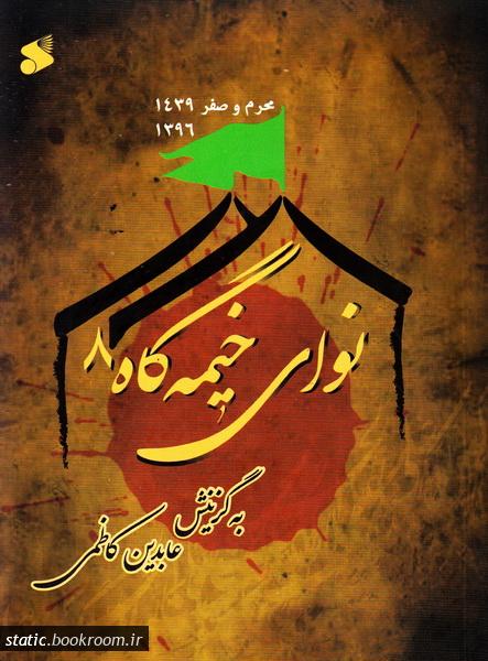 نوای خیمه گاه 8: مجموعه نوحه های فارسی (عاشورایی) با سی دی