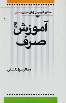 دستور کاربردی زبان عربی - جلد اول: آموزش صرف