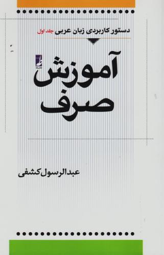 دستور کاربردی زبان عربی (دوره دو جلدی) 1