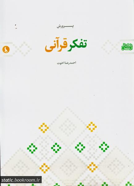 پرورش تفکر قرآنی