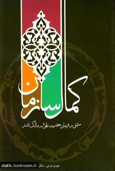 کمال سازمان (مبتنی بر فرمان حضرت علی (ع) به مالک اشتر)