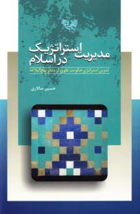 مدیریت استراتژیک در اسلام