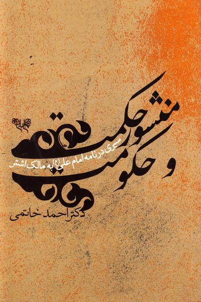 منشور حکمت و حکومت: سیری در نامه امام علی (ع) با مالک اشتر