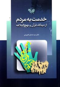 خدمت به مردم از دیدگاه قرآن و نهج البلاغه