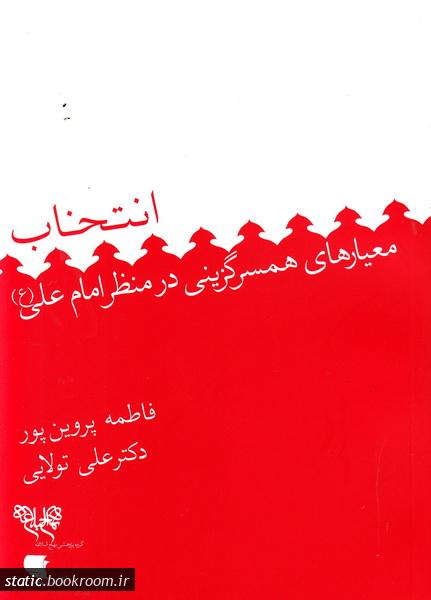 انتخاب: معیارهای همسرگزینی در منظر امام علی (ع)