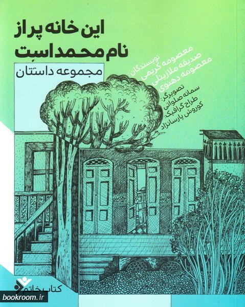 این خانه پر از نام محمد است: مجموعه داستان
